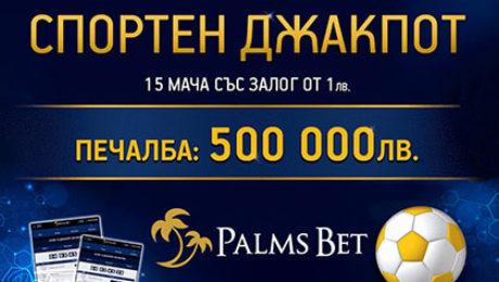 Palms Bet Джакпот