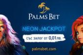 Palms Bet без минимален залог за Neon Jackpot